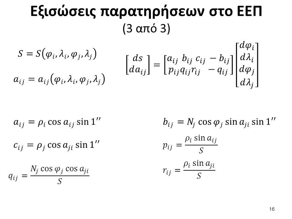 Εξισώσεις παρατηρήσεων στο ΕΕΠ (3 από 3) 16