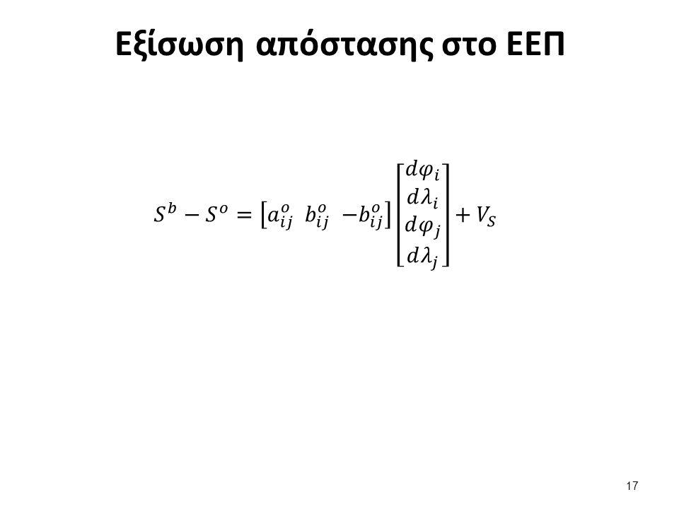 Εξίσωση απόστασης στο ΕΕΠ 17