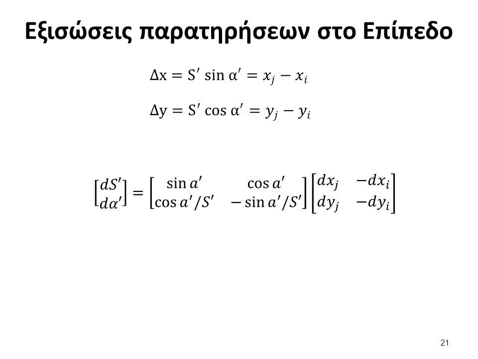 Εξισώσεις παρατηρήσεων στο Επίπεδο 21