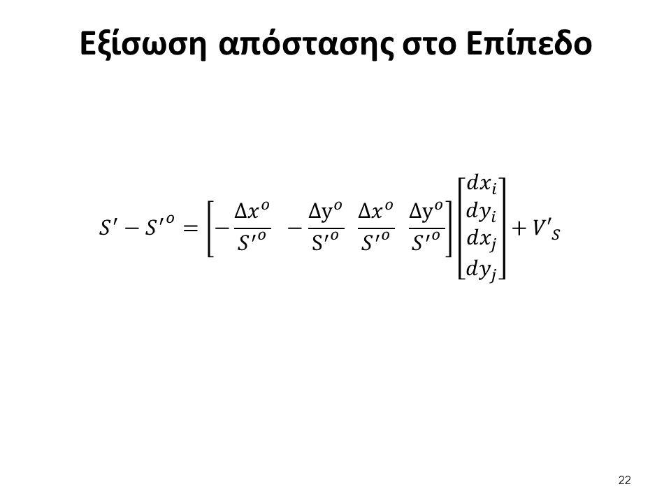 Εξίσωση απόστασης στο Επίπεδο 22