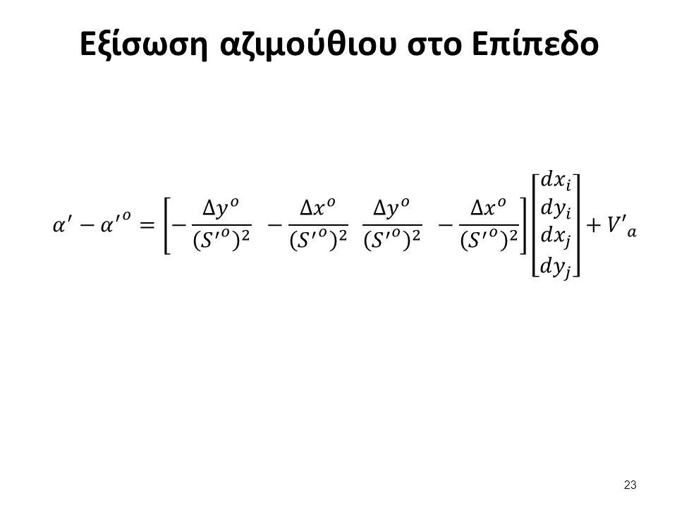Εξίσωση αζιμούθιου στο Επίπεδο 23