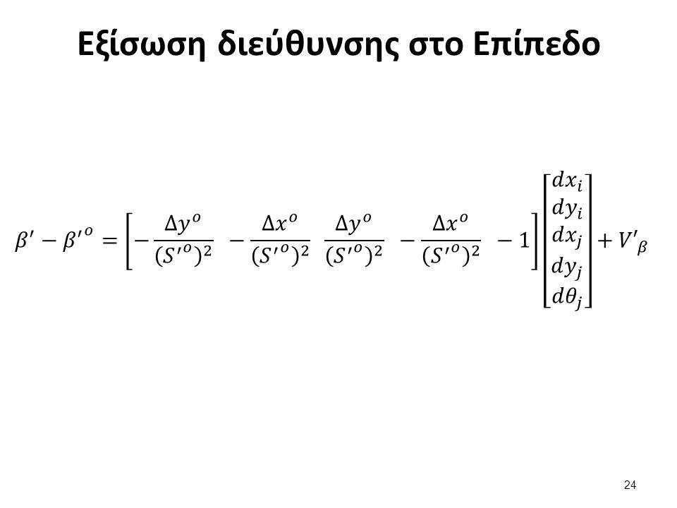 Εξίσωση διεύθυνσης στο Επίπεδο 24