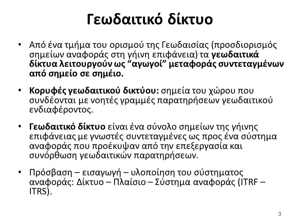 """Γεωδαιτικό δίκτυο Από ένα τμήμα του ορισμού της Γεωδαισίας (προσδιορισμός σημείων αναφοράς στη γήινη επιφάνεια) τα γεωδαιτικά δίκτυα λειτουργούν ως """"α"""