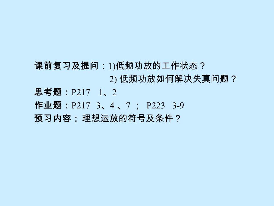 随着管子导通角 θ↑→Po↑→PC↑→η↓ 。一般为了兼顾输出功 率和效率,通常选择谐振功放的导通角 θ 在 60° ~ 80° ,此时 η 约为 80% 左右。 课后小结 —— 见黑板