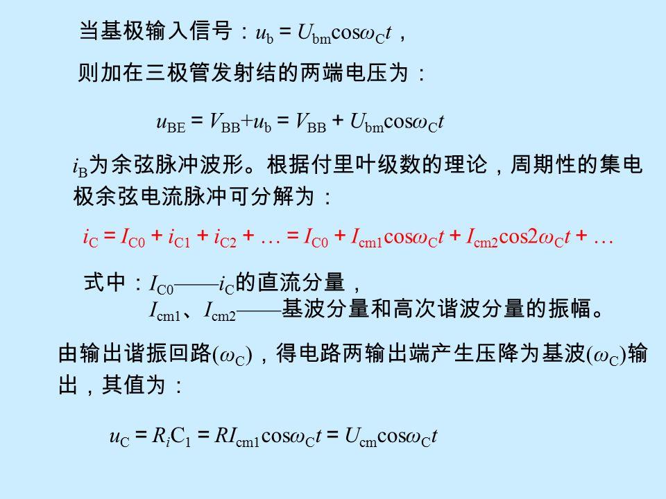 其中: L 1 C 1 、 L 2 C 2 —— 输入 / 出并联谐振回路,且均谐振在工作 频率 ω C 上; C b 、 C c —— 高频旁路电容; R L —— 负载(实际上负载一般是阻抗性的, 例如天线); V CC 、 V BB —— 集电极、基极直流电源电压。 要求 V BB ≤0 (