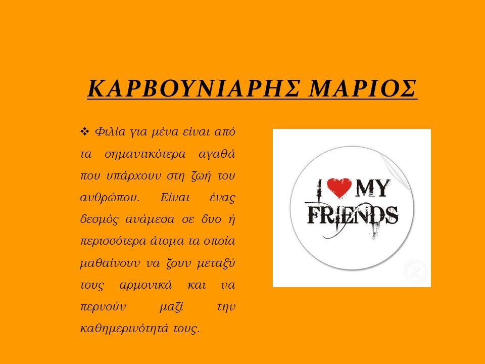  Φιλία για μένα είναι από τα σημαντικότερα αγαθά που υπάρχουν στη ζωή του ανθρώπου. Είναι ένας δεσμός ανάμεσα σε δυο ή περισσότερα άτομα τα οποία μαθ