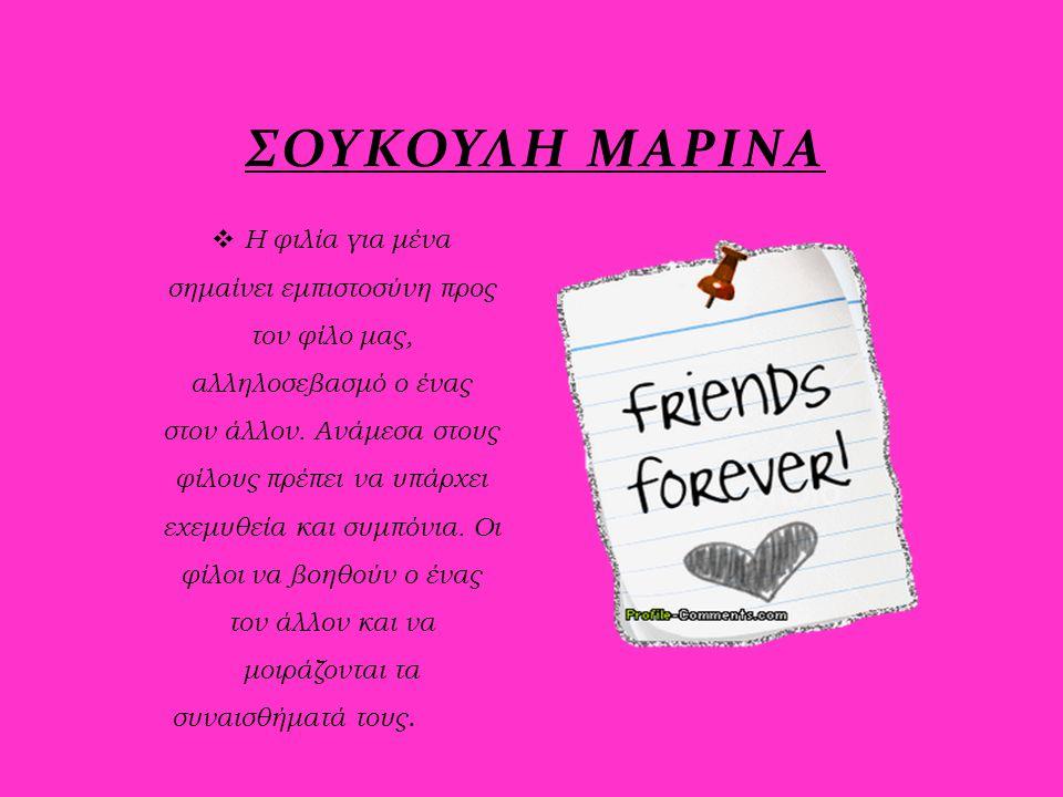  Η φιλία για μένα σημαίνει εμπιστοσύνη προς τον φίλο μας, αλληλοσεβασμό ο ένας στον άλλον. Ανάμεσα στους φίλους πρέπει να υπάρχει εχεμυθεία και συμπό