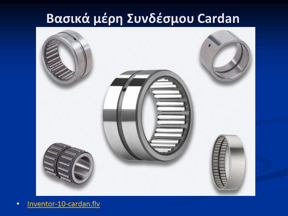 Βασικά μέρη Συνδέσμου Cardan Inventor-10-cardan.flv