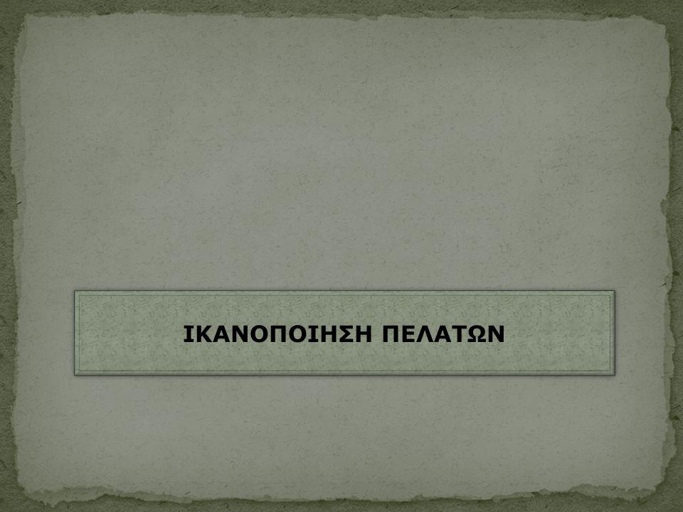 ΙΚΑΝΟΠΟΙΗΣΗ ΠΕΛΑΤΩΝ