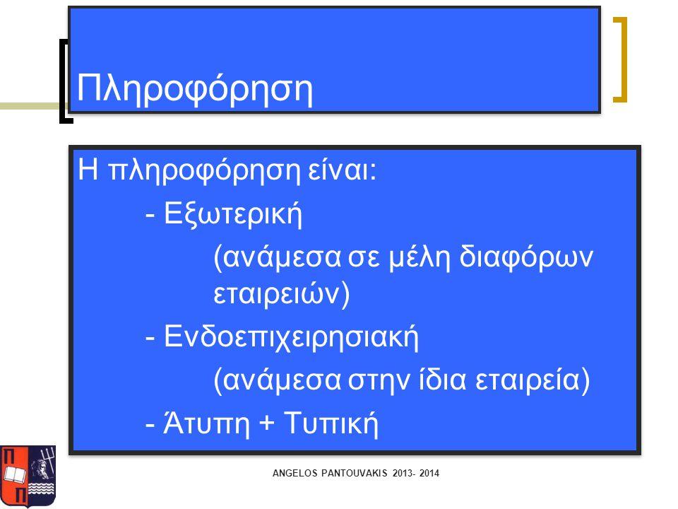 ANGELOS PANTOUVAKIS 2013- 2014 Πληροφόρηση Η πληροφόρηση είναι: - Εξωτερική (ανάμεσα σε μέλη διαφόρων εταιρειών) - Ενδοεπιχειρησιακή (ανάμεσα στην ίδι
