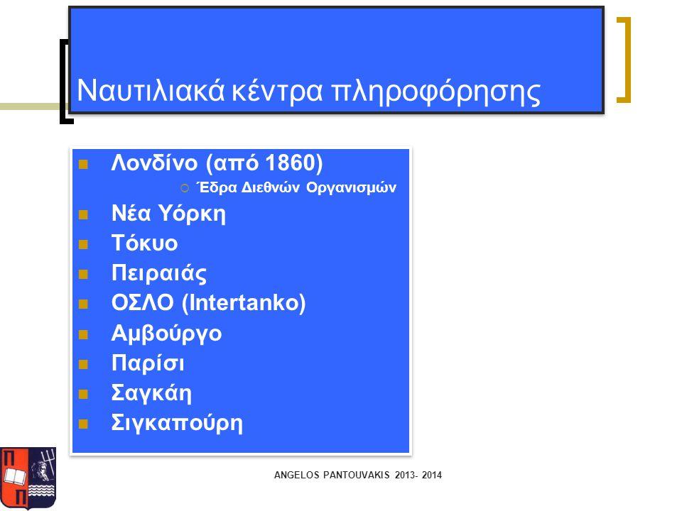 ANGELOS PANTOUVAKIS 2013- 2014 Ναυτιλιακά κέντρα πληροφόρησης Λονδίνο (από 1860)  Έδρα Διεθνών Οργανισμών Νέα Υόρκη Τόκυο Πειραιάς ΟΣΛΟ (Intertanko)