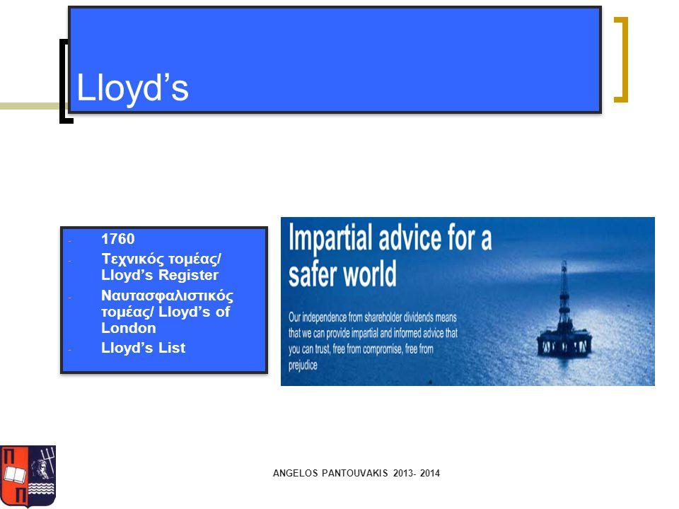 ANGELOS PANTOUVAKIS 2013- 2014 - 1760 - Τεχνικός τομέας/ Lloyd's Register - Ναυτασφαλιστικός τομέας/ Lloyd's of London - Lloyd's List - 1760 - Τεχνικό