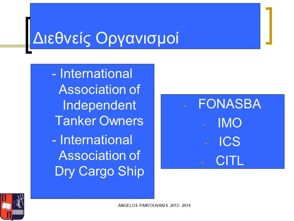 Διεθνείς Οργανισμοί - International Association of Independent Tanker Owners - International Association of Dry Cargo Ship ANGELOS PANTOUVAKIS 2013- 2
