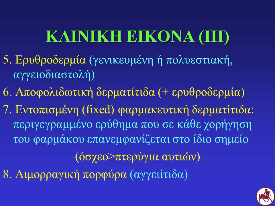 ΚΛΙΝΙΚΗ ΕΙΚΟΝΑ (ΙΙΙ) 5.Ερυθροδερμία (γενικευμένη ή πολυεστιακή, αγγειοδιαστολή) 6.