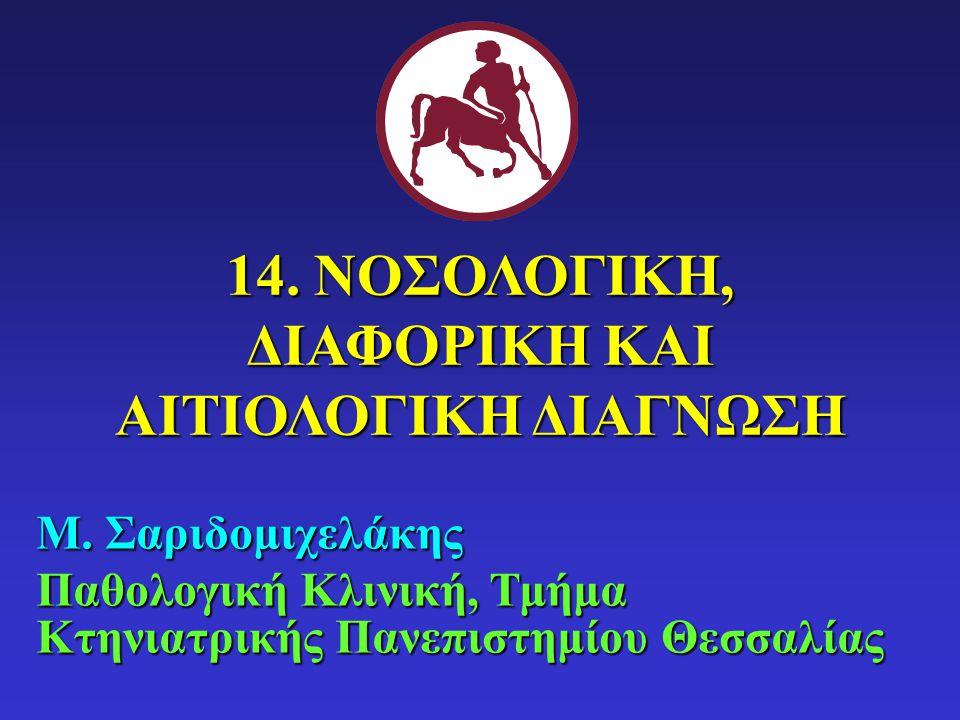 Μ.Σαριδομιχελάκης Παθολογική Κλινική, Τμήμα Κτηνιατρικής Πανεπιστημίου Θεσσαλίας 14.