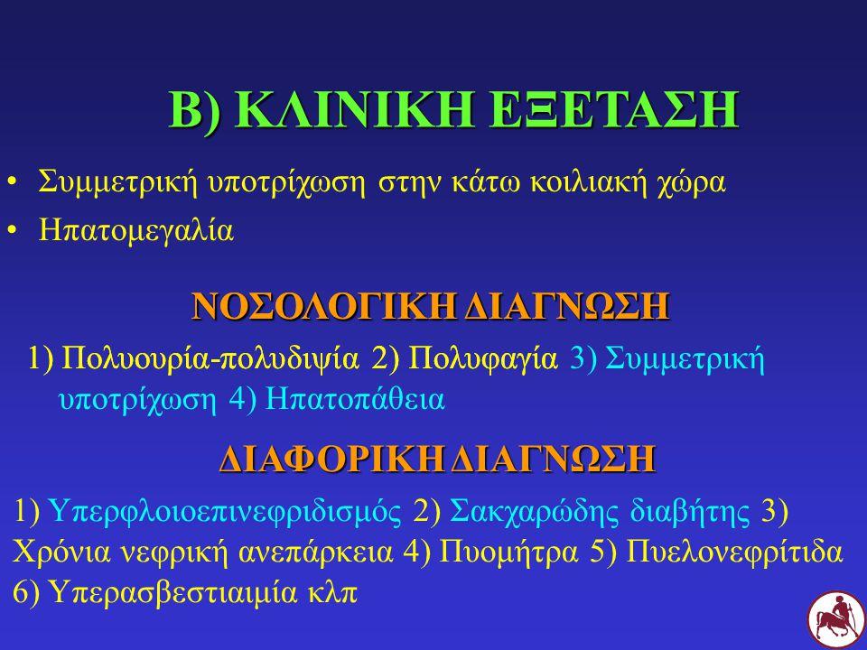 Β) ΚΛΙΝΙΚΗ ΕΞΕΤΑΣΗ Συμμετρική υποτρίχωση στην κάτω κοιλιακή χώρα Ηπατομεγαλία ΝΟΣΟΛΟΓΙΚΗ ΔΙΑΓΝΩΣΗ 1) Πολυουρία-πολυδιψία 2) Πολυφαγία 3) Συμμετρική υποτρίχωση 4) Ηπατοπάθεια ΔΙΑΦΟΡΙΚΗ ΔΙΑΓΝΩΣΗ 1) Υπερφλοιοεπινεφριδισμός 2) Σακχαρώδης διαβήτης 3) Χρόνια νεφρική ανεπάρκεια 4) Πυομήτρα 5) Πυελονεφρίτιδα 6) Υπερασβεστιαιμία κλπ ΝΟΣΟΛΟΓΙΚΗ ΔΙΑΓΝΩΣΗ 1) Πολυουρία-πολυδιψία 2) Πολυφαγία