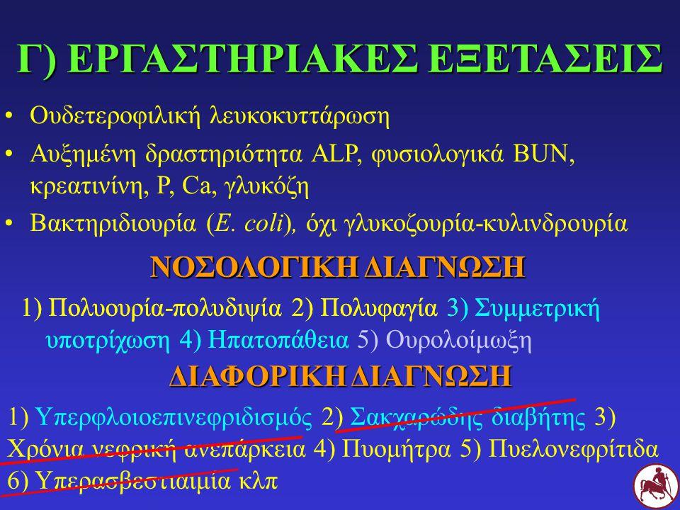 Γ) ΕΡΓΑΣΤΗΡΙΑΚΕΣ ΕΞΕΤΑΣΕΙΣ Ουδετεροφιλική λευκοκυττάρωση Αυξημένη δραστηριότητα ALP, φυσιολογικά BUN, κρεατινίνη, Ρ, Ca, γλυκόζη Βακτηριδιουρία (E.