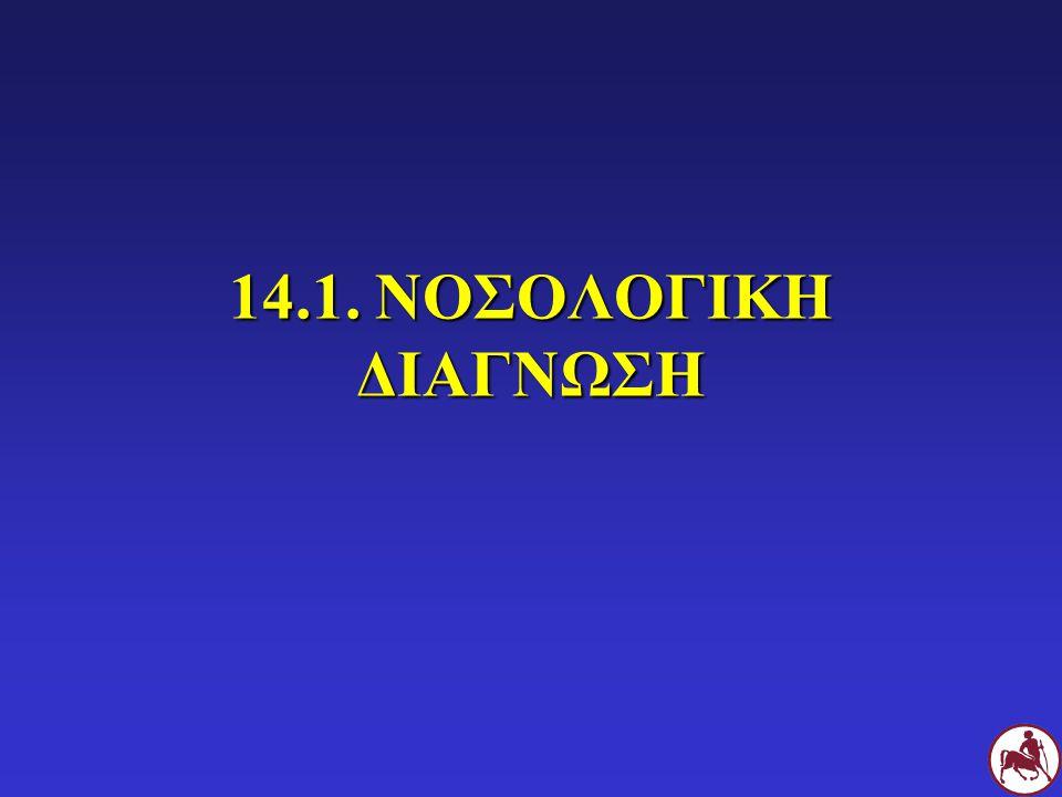14.1. ΝΟΣΟΛΟΓΙΚΗ ΔΙΑΓΝΩΣΗ