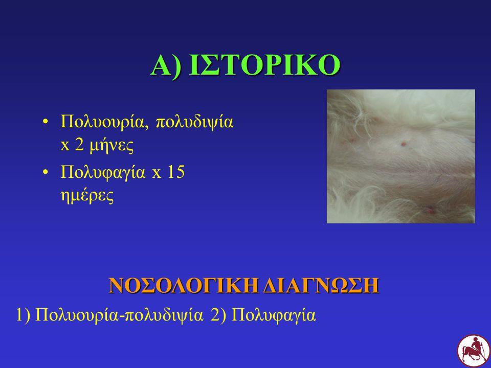Α) ΙΣΤΟΡΙΚΟ Πολυουρία, πολυδιψία x 2 μήνες Πολυφαγία x 15 ημέρες ΝΟΣΟΛΟΓΙΚΗ ΔΙΑΓΝΩΣΗ 1) Πολυουρία-πολυδιψία 2) Πολυφαγία