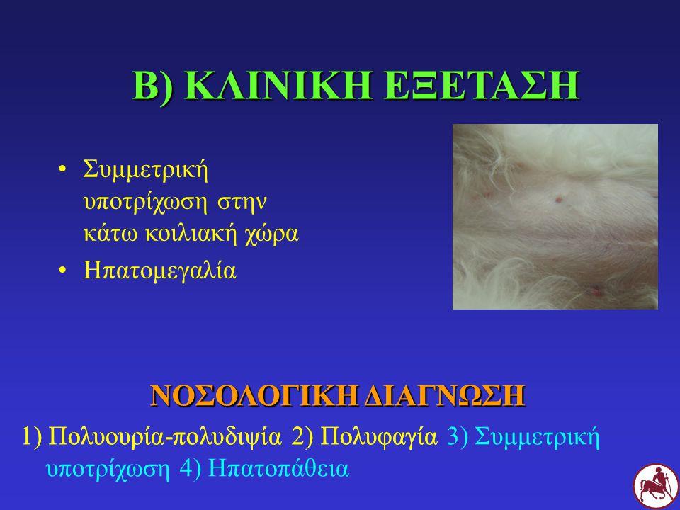 Δ) ΕΠΙΠΛΕΟΝ ΕΞΕΤΑΣΕΙΣ Υπερηχογράφημα κοιλίας: απουσία πυομήτρας, απουσία ευρημάτων πυελονεφρίτιδας, αμφοτερόπλευρη διόγκωση επινεφριδίων Δοκιμή καταστολής με μικρή δόση δεξαμεθαζόνης: καταστολή ενδογενούς κορτιζόλης στις 4h-απουσία καταστολής στις 8h ΔΙΑΦΟΡΙΚΗ ΔΙΑΓΝΩΣΗ 1) Υπερφλοιοεπινεφριδισμός 2) Σακχαρώδης διαβήτης 3) Χρόνια νεφρική ανεπάρκεια 4) Πυομήτρα 5) Πυελονεφρίτιδα 6) Υπερασβεστιαιμία κλπ