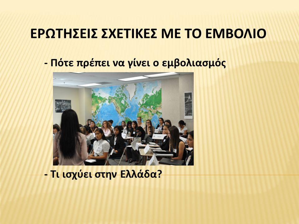 - Πότε πρέπει να γίνει ο εμβολιασμός - Τι ισχύει στην Ελλάδα? ΕΡΩΤΗΣΕΙΣ ΣΧΕΤΙΚΕΣ ΜΕ ΤΟ ΕΜΒΟΛΙΟ