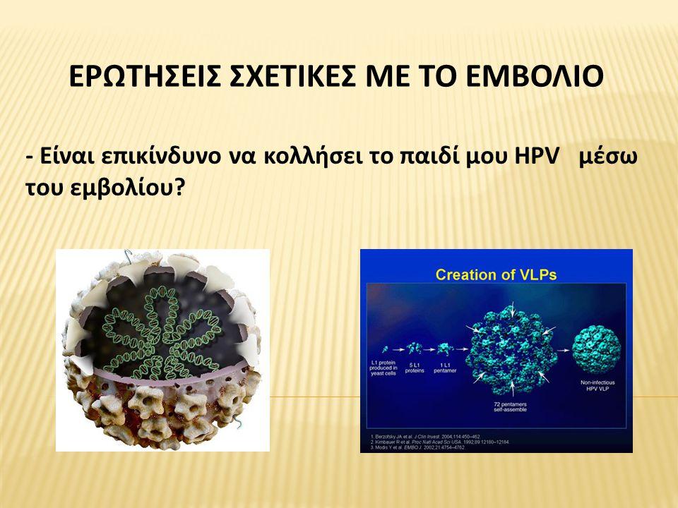 - Είναι επικίνδυνο να κολλήσει το παιδί μου HPV μέσω του εμβολίου? ΕΡΩΤΗΣΕΙΣ ΣΧΕΤΙΚΕΣ ΜΕ ΤΟ ΕΜΒΟΛΙΟ