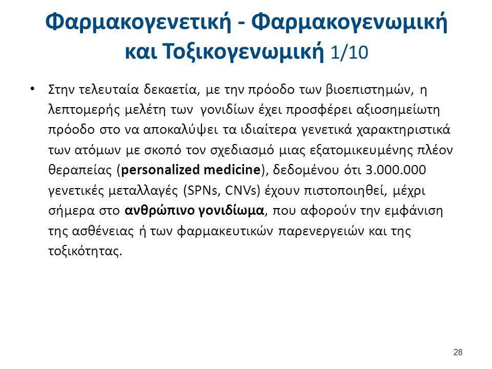 Φαρμακογενετική - Φαρμακογενωμική και Τοξικογενωμική 1/10 Στην τελευταία δεκαετία, με την πρόοδο των βιοεπιστημών, η λεπτομερής μελέτη των γονιδίων έχ