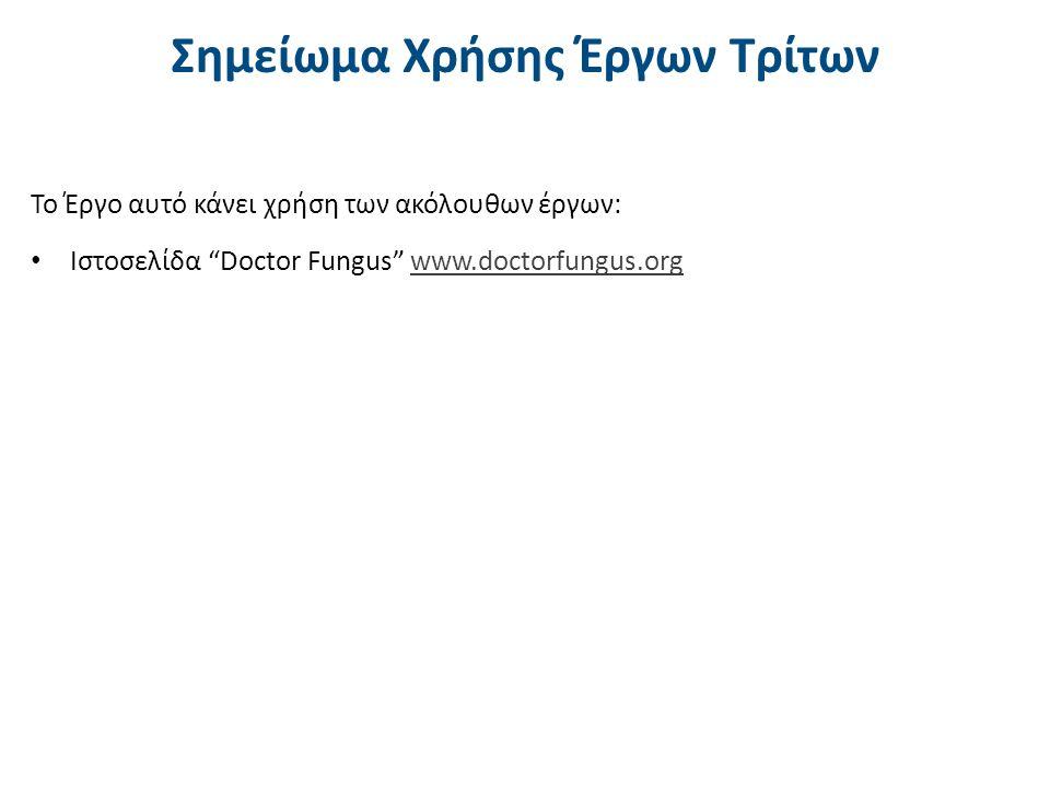 """Σημείωμα Χρήσης Έργων Τρίτων Το Έργο αυτό κάνει χρήση των ακόλουθων έργων: Ιστοσελίδα """"Doctor Fungus"""" www.doctorfungus.orgwww.doctorfungus.org"""