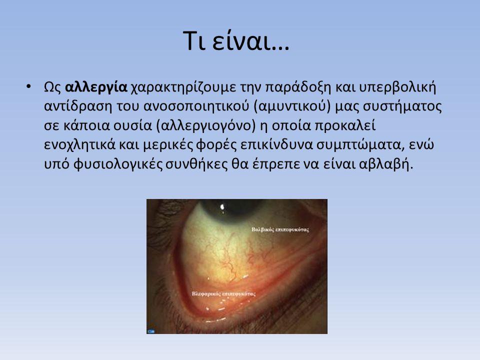 Τι είναι… Ως αλλεργία χαρακτηρίζουμε την παράδοξη και υπερβολική αντίδραση του ανοσοποιητικού (αμυντικού) μας συστήματος σε κάποια ουσία (αλλεργιογόνο