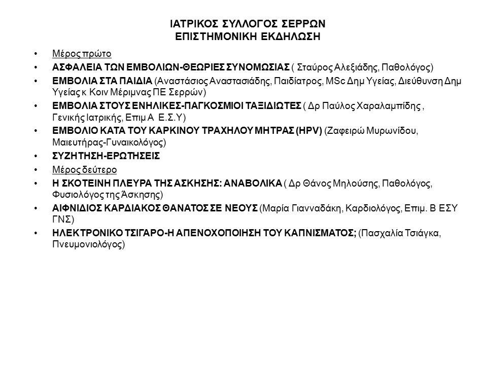 ΙΑΤΡΙΚΟΣ ΣΥΛΛΟΓΟΣ ΣΕΡΡΩΝ ΕΠΙΣΤΗΜΟΝΙΚΗ ΕΚΔΗΛΩΣΗ Μέρος πρώτο ΑΣΦΑΛΕΙΑ ΤΩΝ ΕΜΒΟΛΙΩΝ-ΘΕΩΡΙΕΣ ΣΥΝΟΜΩΣΙΑΣ ( Σταύρος Αλεξιάδης, Παθολόγος) ΕΜΒΟΛΙΑ ΣΤΑ ΠΑΙΔΙΑ