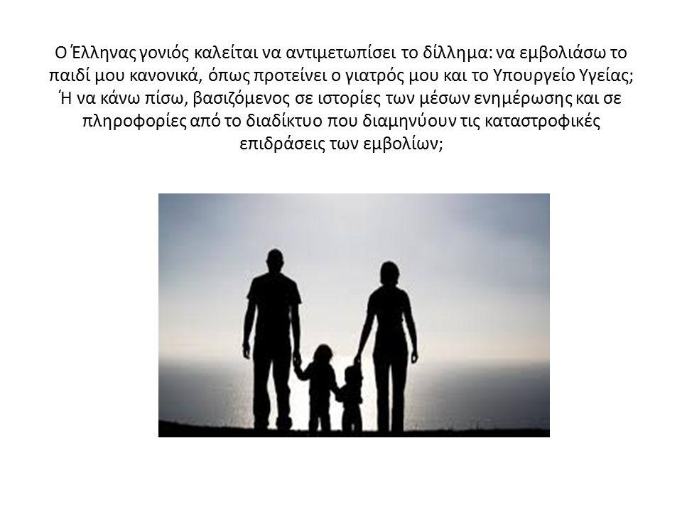 Ο Έλληνας γονιός καλείται να αντιμετωπίσει το δίλλημα: να εμβολιάσω το παιδί μου κανονικά, όπως προτείνει ο γιατρός μου και το Υπουργείο Υγείας; Ή να