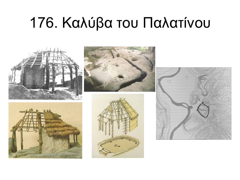 176. Καλύβα του Παλατίνου