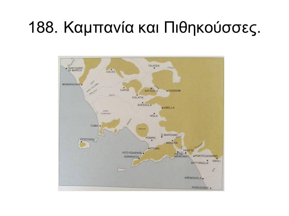 188. Καμπανία και Πιθηκούσσες.