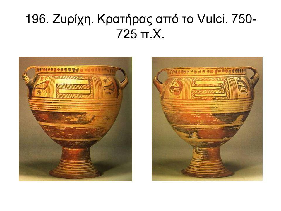 196. Ζυρίχη. Κρατήρας από το Vulci. 750- 725 π.Χ.