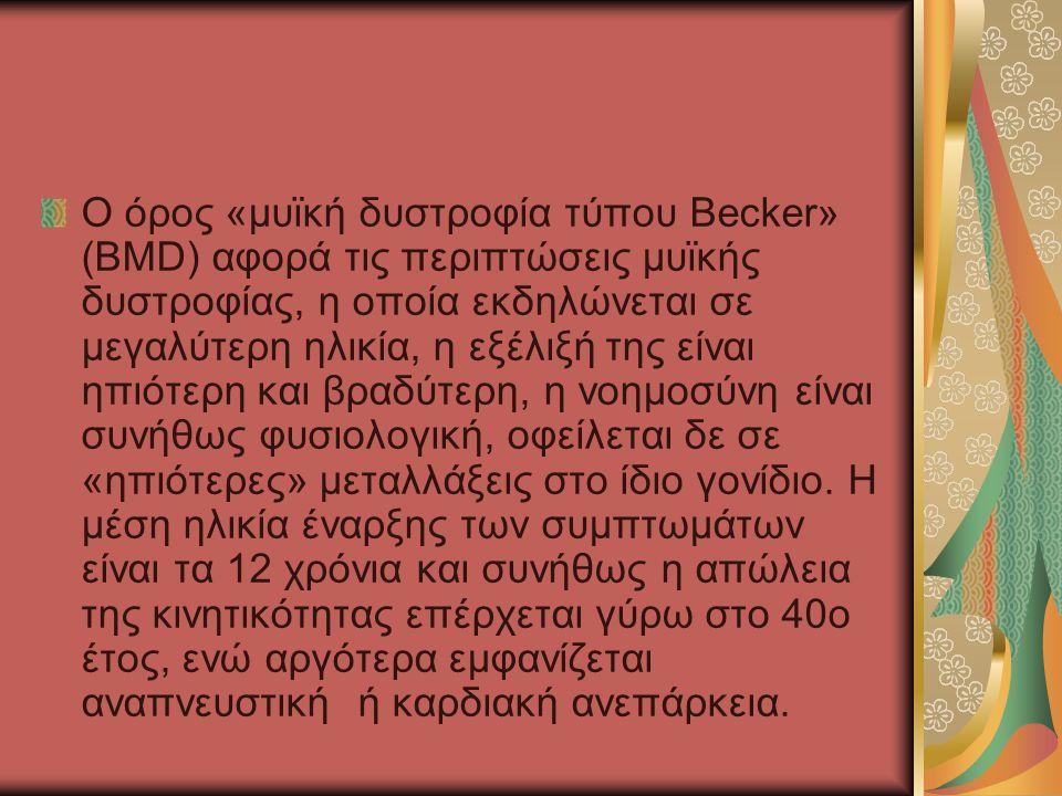 Ο όρος «μυϊκή δυστροφία τύπου Becker» (BMD) αφορά τις περιπτώσεις μυϊκής δυστροφίας, η οποία εκδηλώνεται σε μεγαλύτερη ηλικία, η εξέλιξή της είναι ηπι
