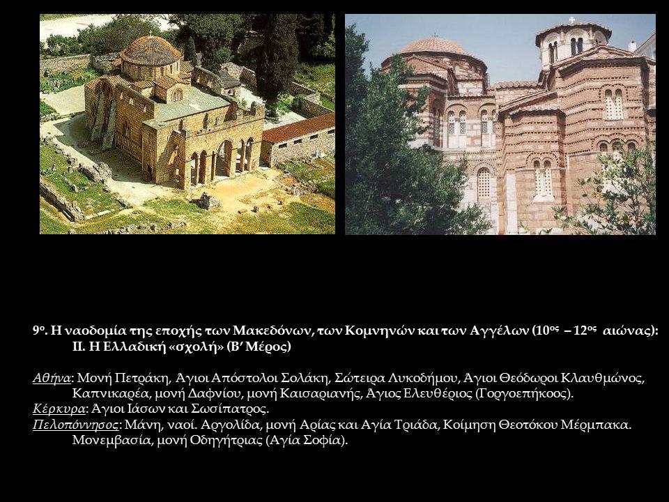 9 ο. Η ναοδομία της εποχής των Μακεδόνων, των Κομνηνών και των Αγγέλων (10 ος – 12 ος αιώνας): ΙΙ. Η Ελλαδική «σχολή» (Β' Μέρος) Αθήνα: Μονή Πετράκη,