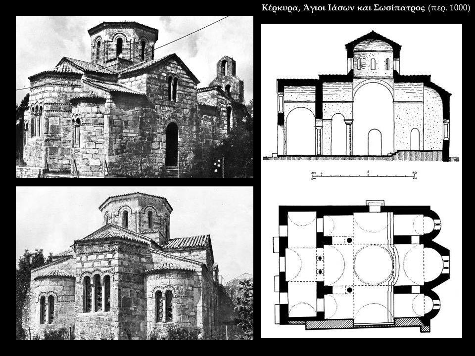 Κέρκυρα, Άγιοι Ιάσων και Σωσίπατρος (περ. 1000)