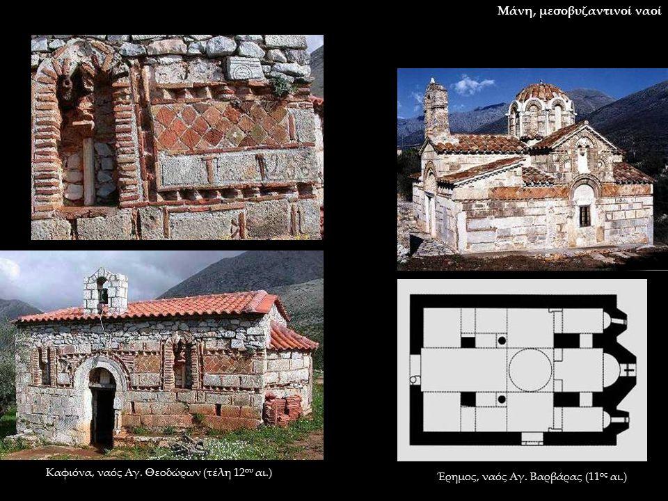 Μάνη, μεσοβυζαντινοί ναοί Καφιόνα, ναός Αγ. Θεοδώρων (τέλη 12 ου αι.) Έρημος, ναός Αγ. Βαρβάρας (11 ος αι.)