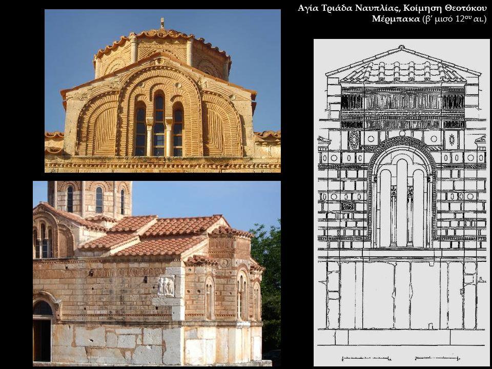 Αγία Τριάδα Ναυπλίας, Κοίμηση Θεοτόκου Μέρμπακα (β' μισό 12 ου αι.)