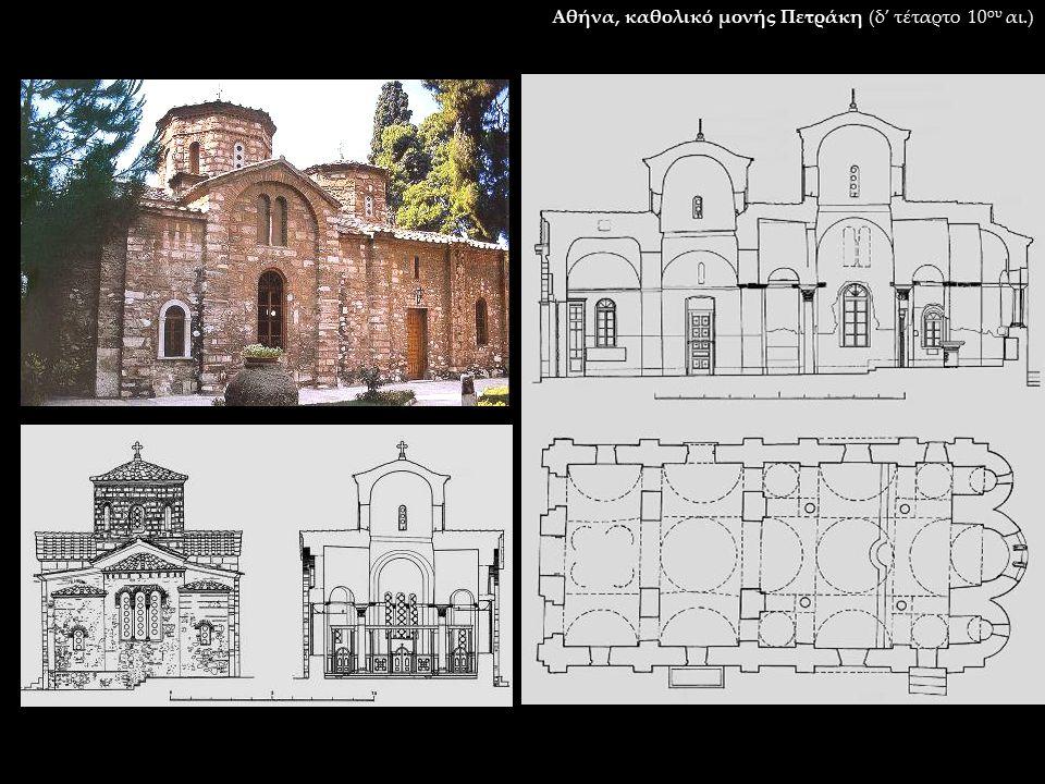 Αθήνα, καθολικό μονής Πετράκη (δ' τέταρτο 10 ου αι.)