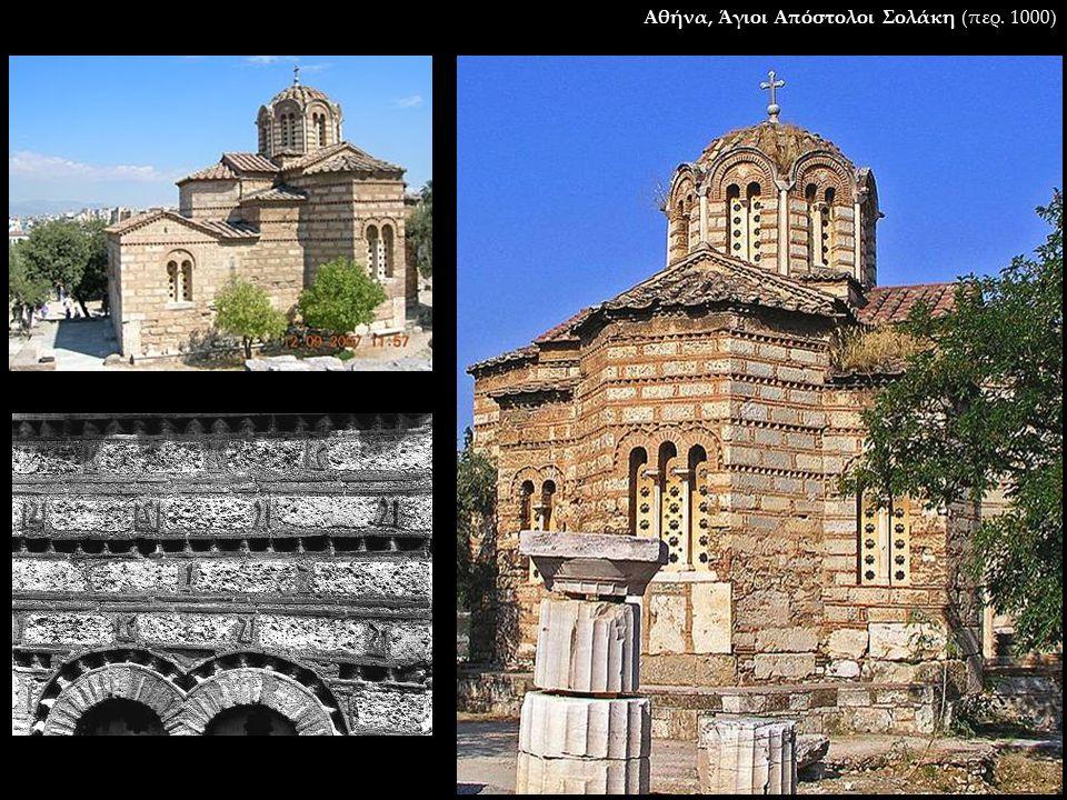 Αθήνα, καθολικό μονής Δαφνίου (περ. 1080)