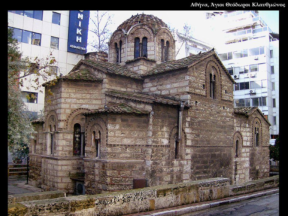 Αθήνα, Άγιοι Θεόδωροι Κλαυθμώνος