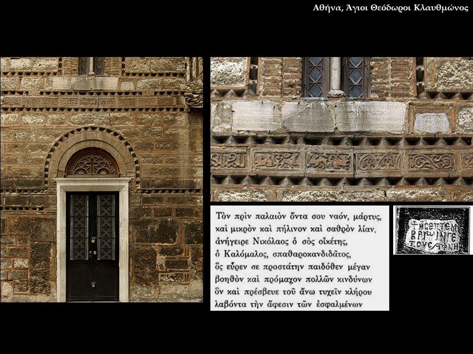 Χρονολογική κατάταξη ναών Ναοί του 10 ου αιώνα: Αθήνα: Μονή Πετράκη, Άγιοι Απόστολοι Σολάκη.