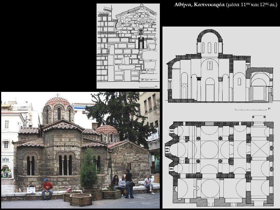Μάνη, μεσοβυζαντινοί ναοί Γαρδενίτσα, Μεταμόρφωση Σωτήρος (α' μισό 11 ου αι)Σταυρί Μάνης, ναός Επισκοπής (τέλη 12 ου αι.)