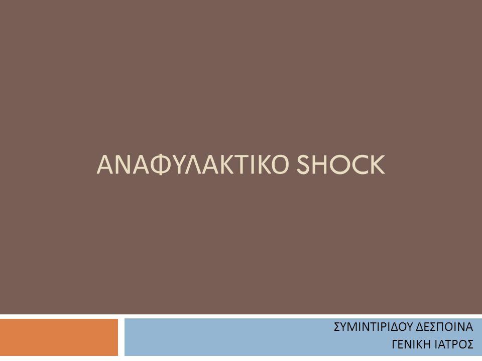 ΑΝΑΦΥΛΑΚΤΙΚΟ SHOCK ΣΥΜΙΝΤΙΡΙΔΟΥ ΔΕΣΠΟΙΝΑ ΓΕΝΙΚΗ ΙΑΤΡΟΣ