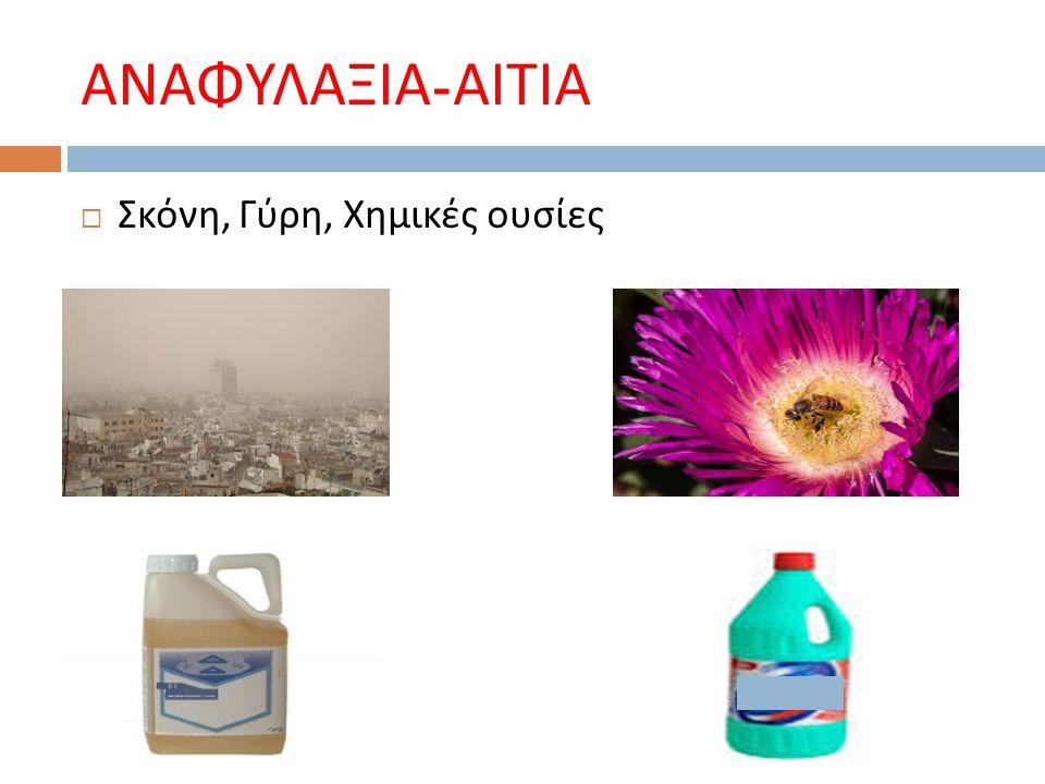 ΑΝΑΦΥΛΑΞΙΑ - ΑΙΤΙΑ  Σκόνη, Γύρη, Χημικές ουσίες