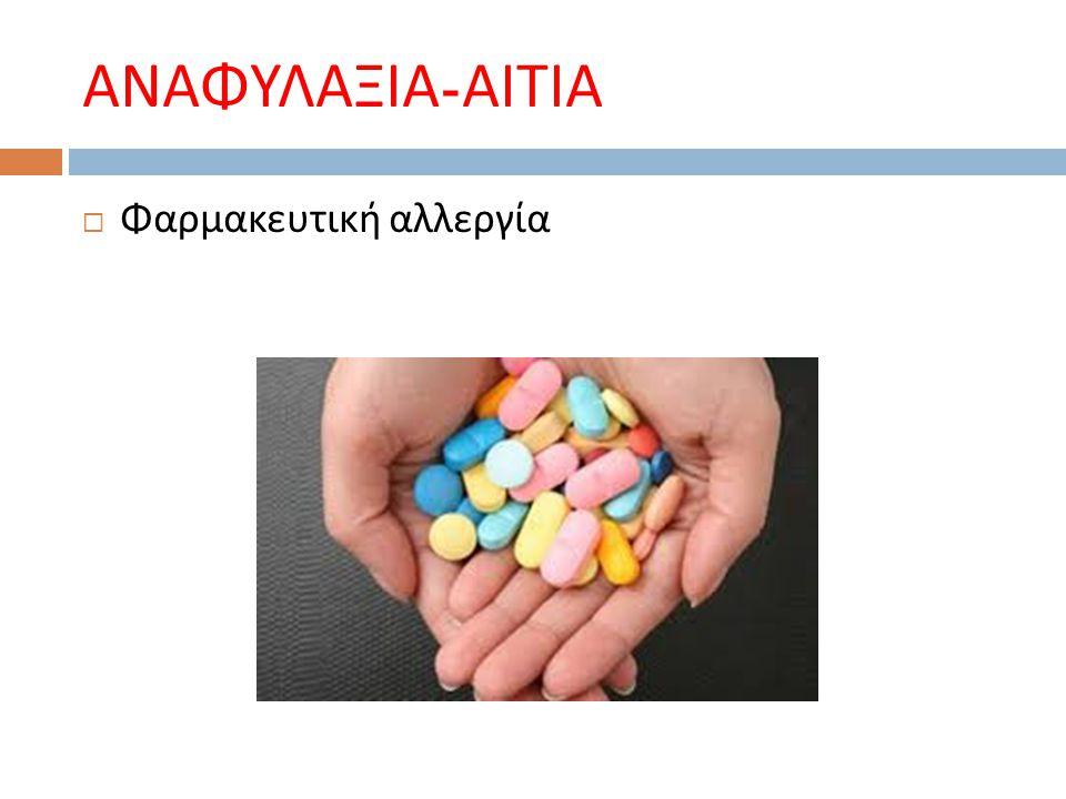 ΑΝΑΦΥΛΑΞΙΑ - ΑΙΤΙΑ  Φαρμακευτική αλλεργία