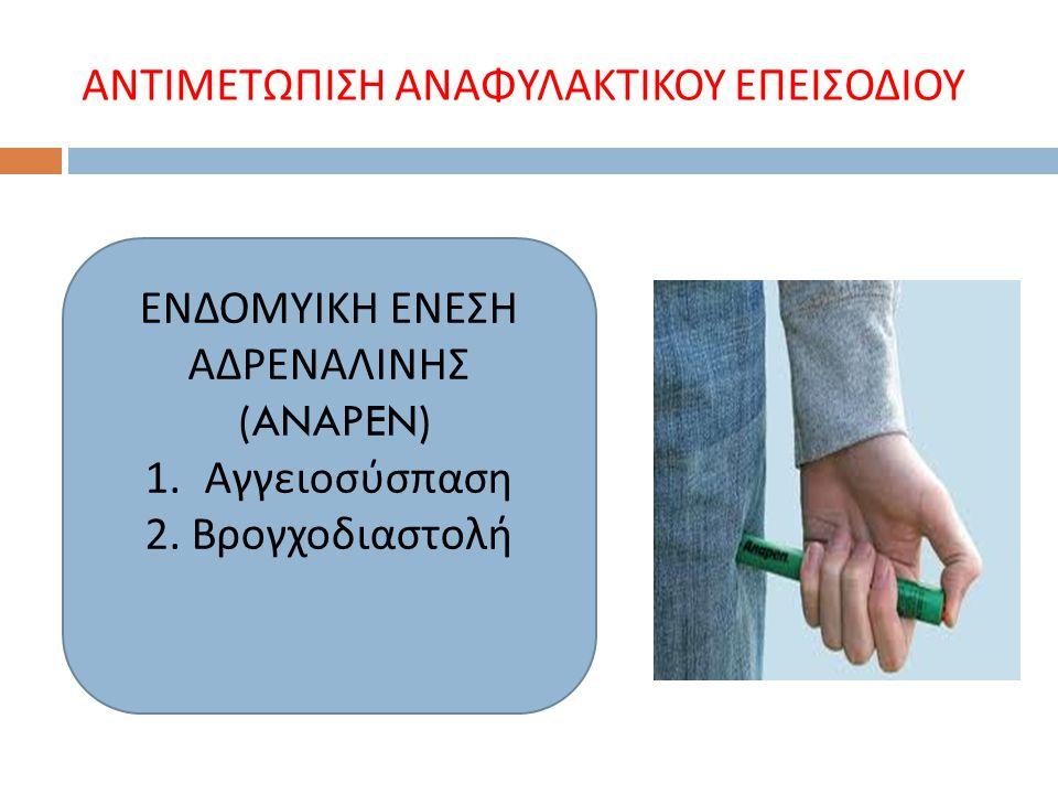 ΑΝΤΙΜΕΤΩΠΙΣΗ ΑΝΑΦΥΛΑΚΤΙΚΟΥ ΕΠΕΙΣΟΔΙΟΥ ΕΝΔΟΜΥΙΚΗ ΕΝΕΣΗ ΑΔΡΕΝΑΛΙΝΗΣ (ANAPEN) 1. Αγγειοσύσ π αση 2. Βρογχοδιαστολή