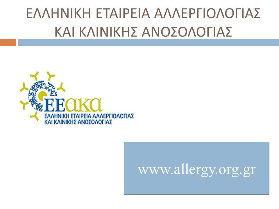 ΕΛΛΗΝΙΚΗ ΕΤΑΙΡΕΙΑ ΑΛΛΕΡΓΙΟΛΟΓΙΑΣ ΚΑΙ ΚΛΙΝΙΚΗΣ ΑΝΟΣΟΛΟΓΙΑΣ www.allergy.org.gr