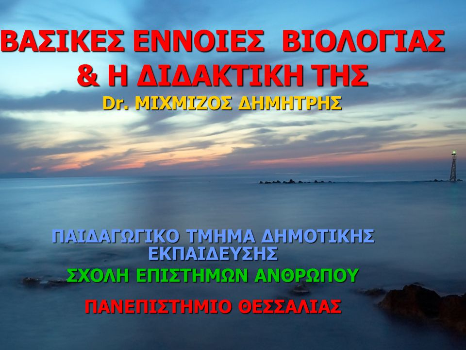 Dr. ΜΙCHΜΙΖΟΣ, UTh-Edu32 ΤΕΛΟΣ 8 ης ΔΙΑΛΕΞΗΣ 7 ο Κεφ. - σελ. 119-128